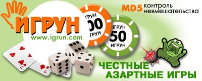 Игрун - азартные игры разума